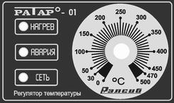 Регулятор РАТАР-01.ХК(L)