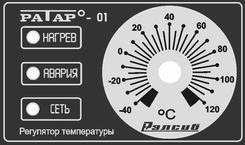 Регулятор РАТАР-01.п/п
