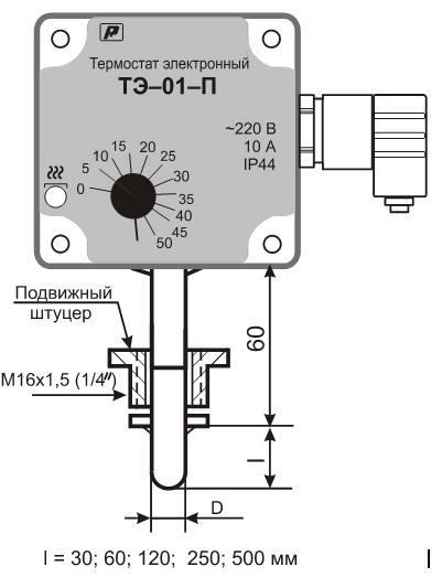 Термостат ТЭ-01-П